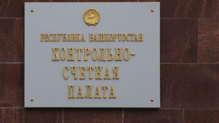 В Башкирии Контрольно-счетная палата выявила за прошедший год нарушений на 50миллиардов рублей