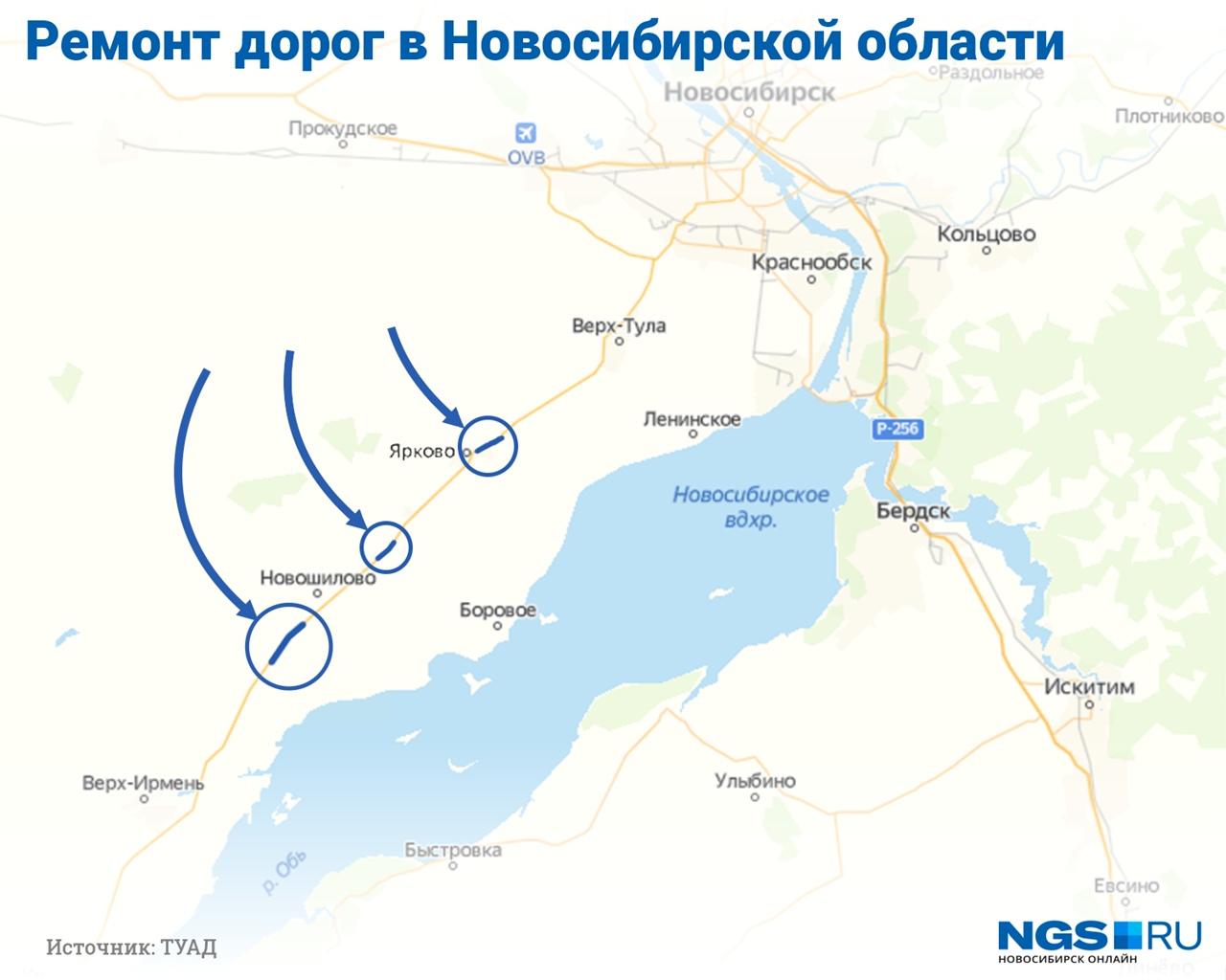 Участки ремонта находятся в Новосибирском районе