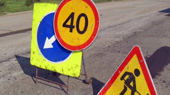 Участки дороги на улице Звездова перекрыли до середины августа