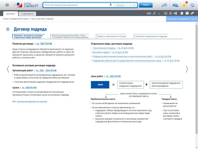 Скриншоты системы Гарант