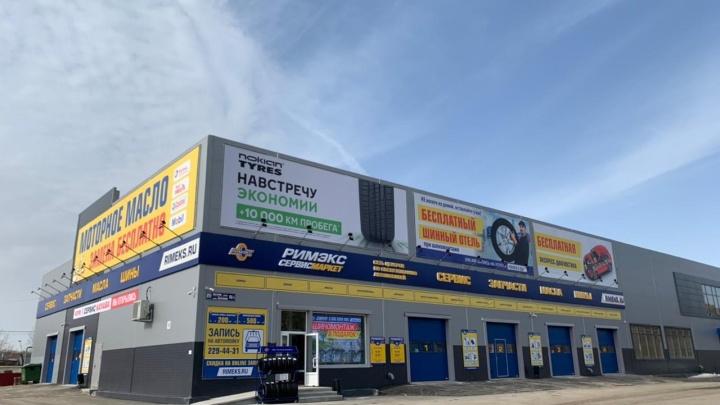 «Римэкс» не подведет: в Уфе открывается новый сервисмаркет по обслуживанию авто