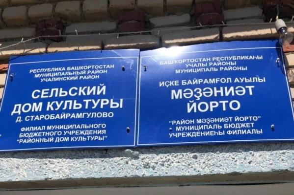 В пресс-службе приставов отчитались о том, что они выполнили решение Учалинского суда и остановили работу 28 учреждений культуры