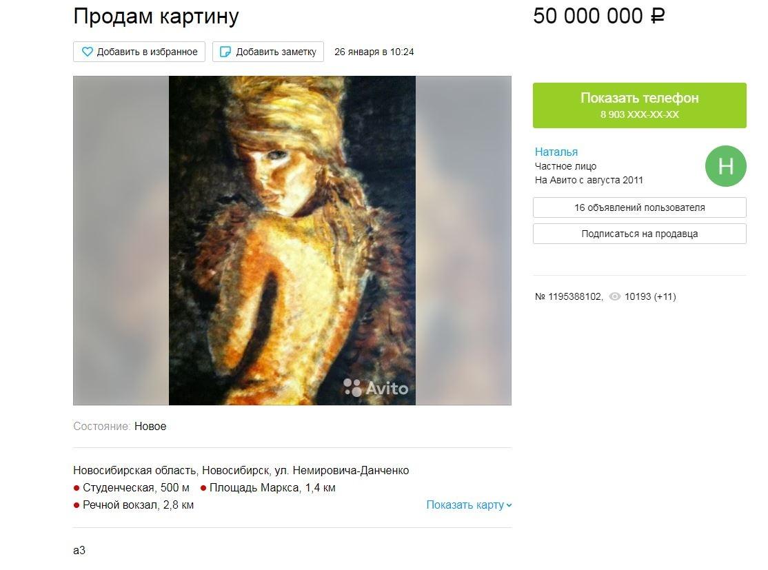 А так выглядит самая дорогая картина на «Авито». Ее продают уже не первый месяц, подробностей в описании почти нет