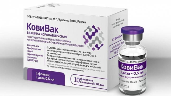 В Пермский край поступила первая партия вакцины «КовиВак»