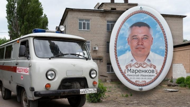 300 тысяч за жизнь: больница под Волгоградом заплатит за плохую защиту умершего от COVID водителя скорой
