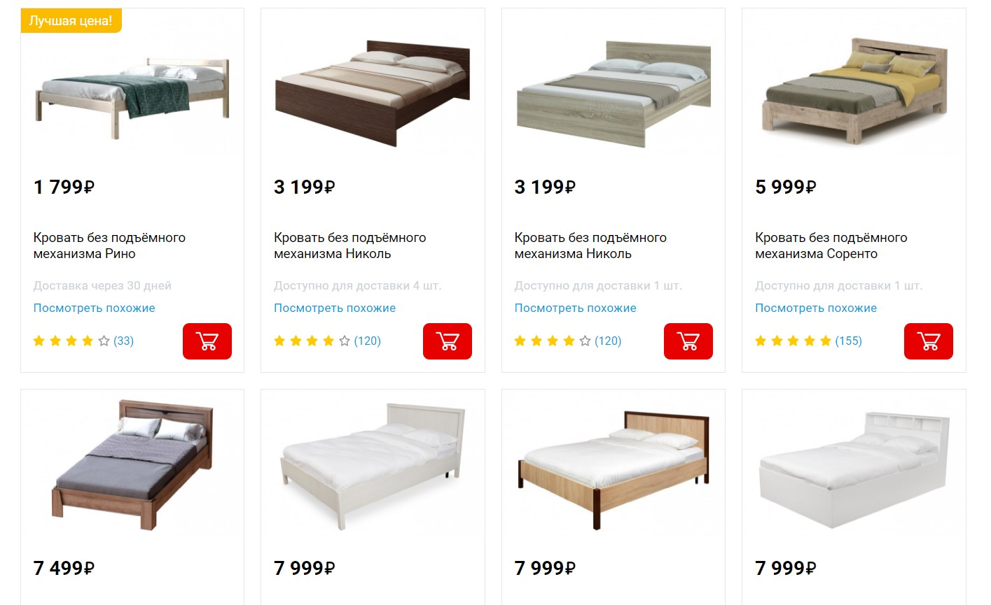 Примеры цен интернет-каталога Hoff