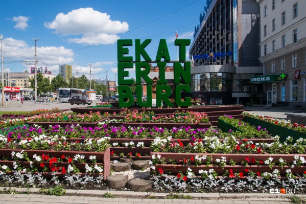 В Екатеринбурге станет прохладнее