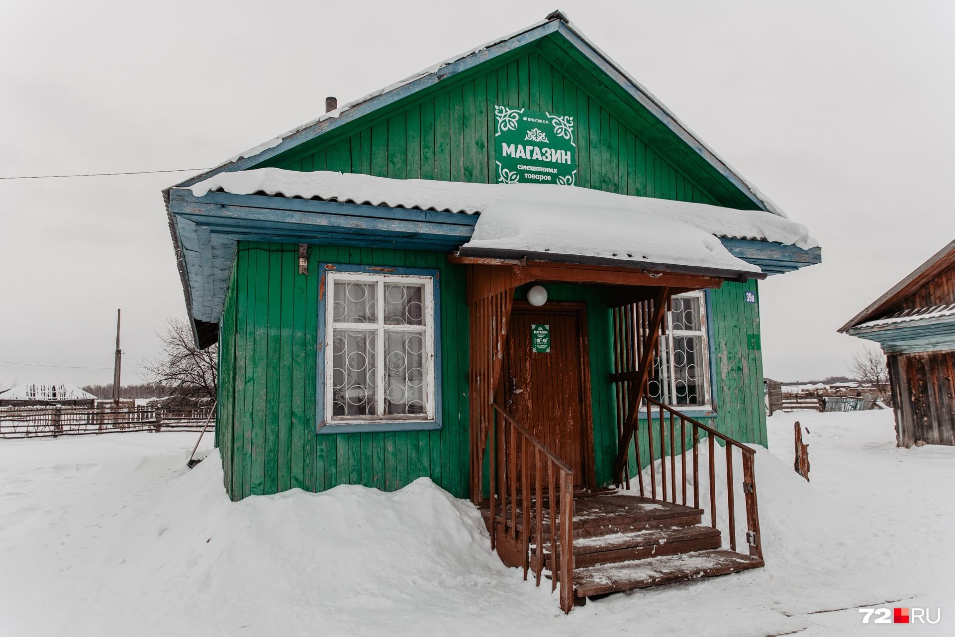 А вот единственный магазин в селе