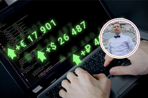 Мошенники взломали аккаунт Романа Ходаковского, чтобы получить деньги от его подписчиков