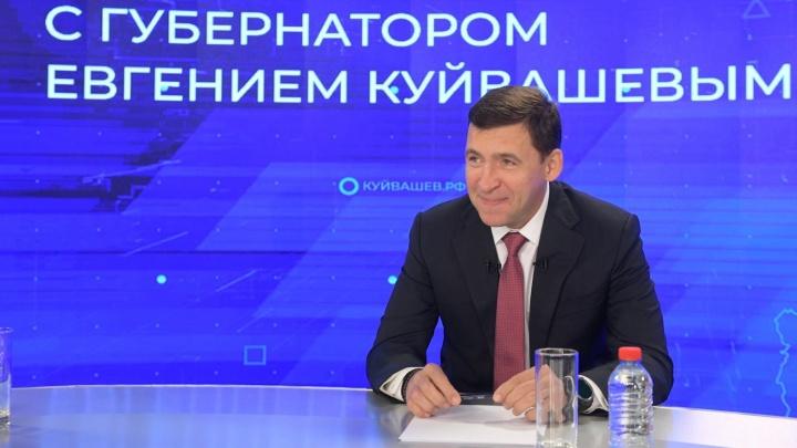 Губернатор Куйвашев впервые на прямой линии ответил на вопросы свердловчан