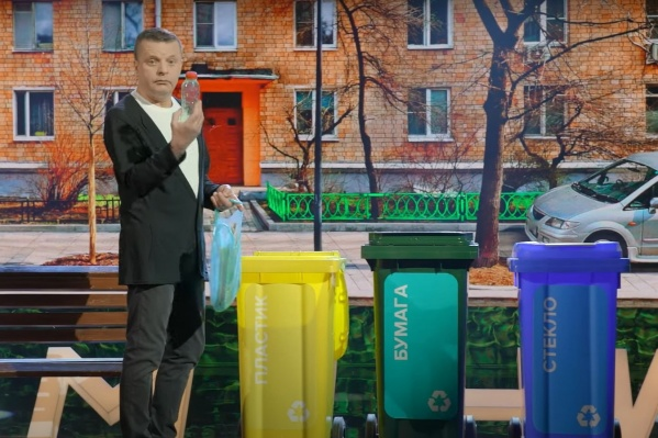 Заговаривая о мусорной теме, Парфёнов демонстрирует, как должен выглядеть раздельный сбор мусора