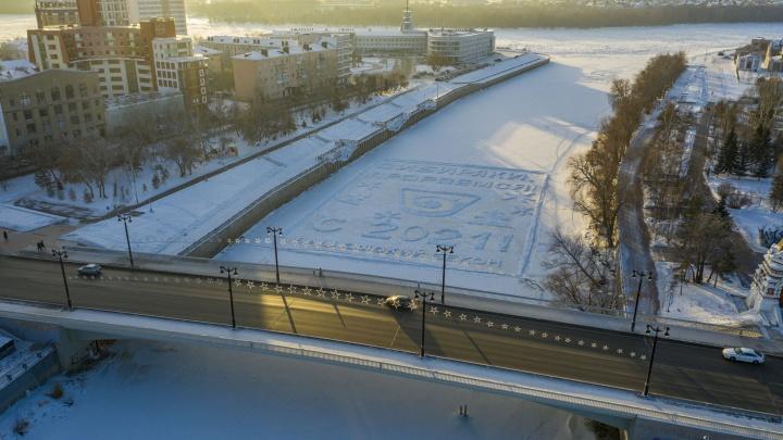 «Омский бекон» поздравил омичей гигантской ледяной открыткой площадью более 4000кв.м