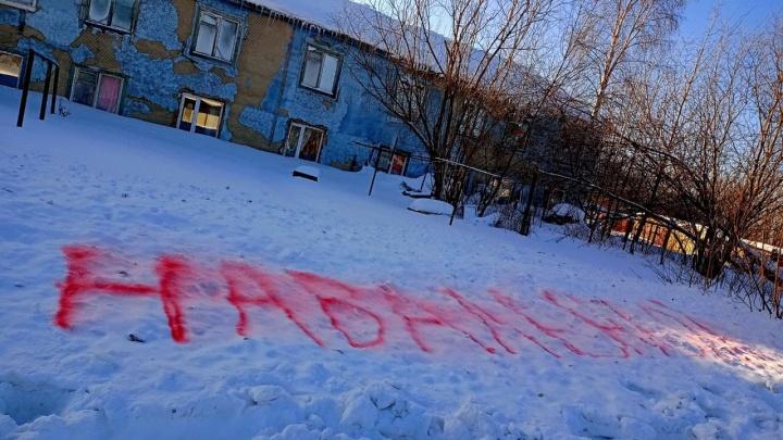 Власти ХМАО впервые за зиму уберут снег у аварийного дома после появления надписи «Навальный»