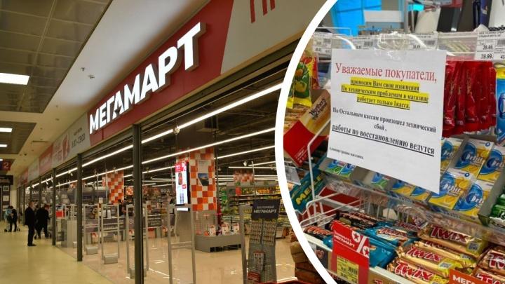 Люди ждут по сорок минут: во всех магазинах «Мегамарта» перестали работать кассы