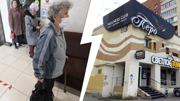 Старикам здесь не место. Почему пенсионеры отдают десятки тысяч за массажи в оздоровительном центре, но в МВД не реагируют