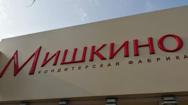 Ростовскую кондитерскую фабрику «Мишкино» признали банкротом