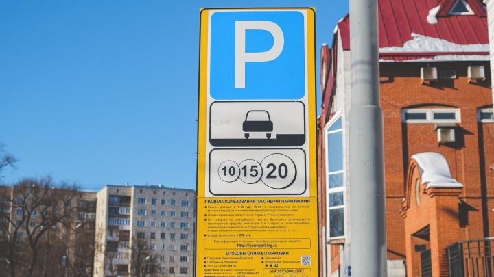 Новые платные улицы и подзоны с повышенной стоимостью: какие «парковочные» изменения ждут Пермь