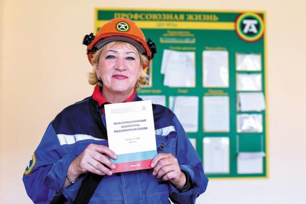 Наталья Чахеева победила в областном конкурсе уполномоченных по охране труда