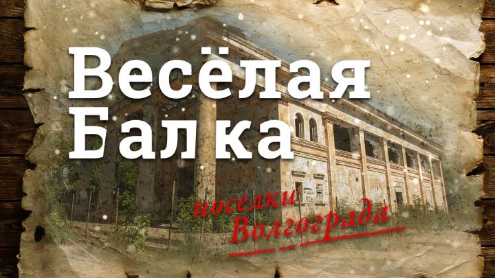 По следам императрицы Екатерины: как и чем живет сейчас поселок Веселая Балка на юге Волгограда