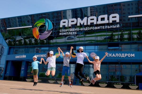 В «Армаде» активности — познавательные, спортивные, оздоровительные и развлекательные — собраны под одной крышей и одинаково важны