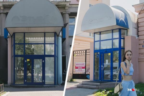 Сразу два магазина в центре города закрыли двери навсегда
