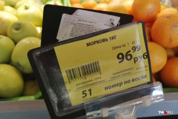 Год назад на сто рублей можно было купить до трех килограммов моркови