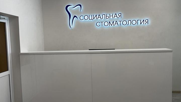 На левом берегу открылась еще одна стоматология: лечение начинается от 1200 рублей