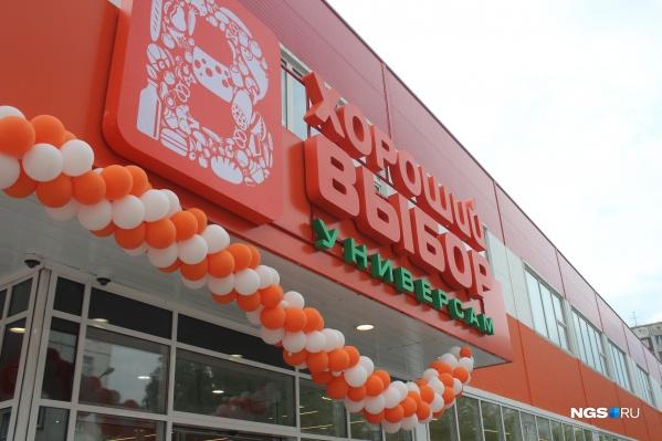 Закрытыми магазины сети «Горожанка» простояли недолго. На их месте уже открылись первые универсамы «Хороший выбор»