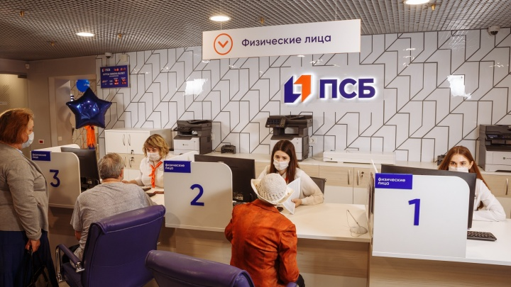 ПСБ открыл офис нового формата в центре Волгограда