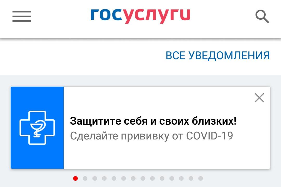 На госуслугах уже появился баннер для записи на прививку, но в Челябинской области эта опция пока не работает