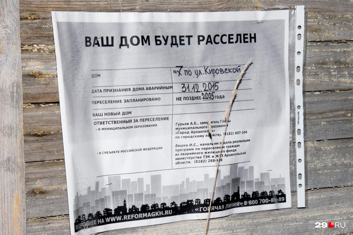 Ответственный за переселение — заместитель главы города Александр Гурьев, с ним мы еще свяжемся по этой теме