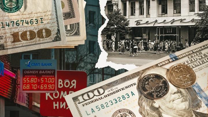 Под знаком доллара: сколько баксов можно было купить на зарплату россиян 30, 20 и 10лет назад
