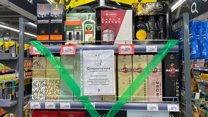 Власти объяснили, почему в «Перекрестках» и «Пятерочках» запретили продавать алкоголь