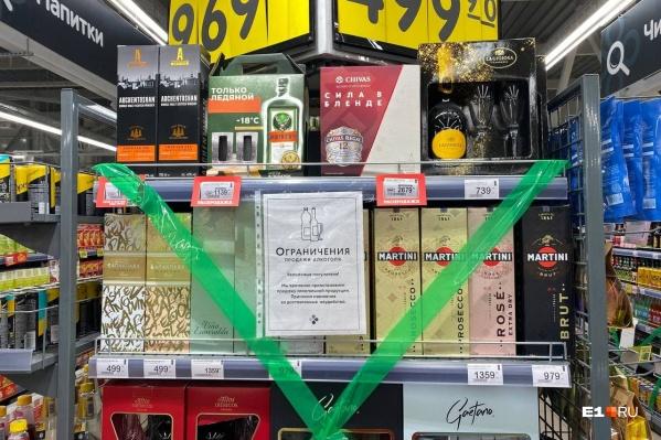 Алкоголь в магазинах «Перекресток» на Урале временно не продают