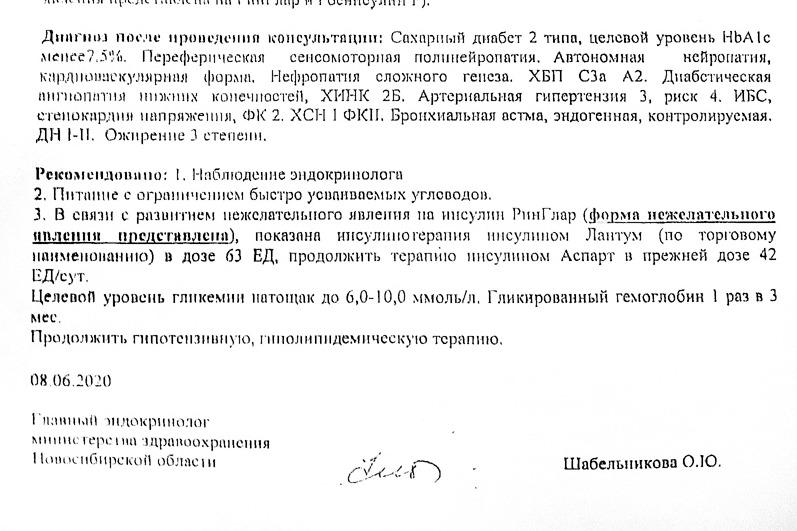 Этот документ подтверждает, что Наталье Вахрушевой нужен инсулин с конкретным торговым наименованием. Он подписан главным эндокринологом НСО