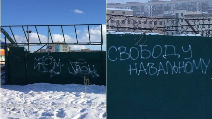 В Тюмени закрасили надпись про Навального, но почему-то не тронули другие граффити на заборе