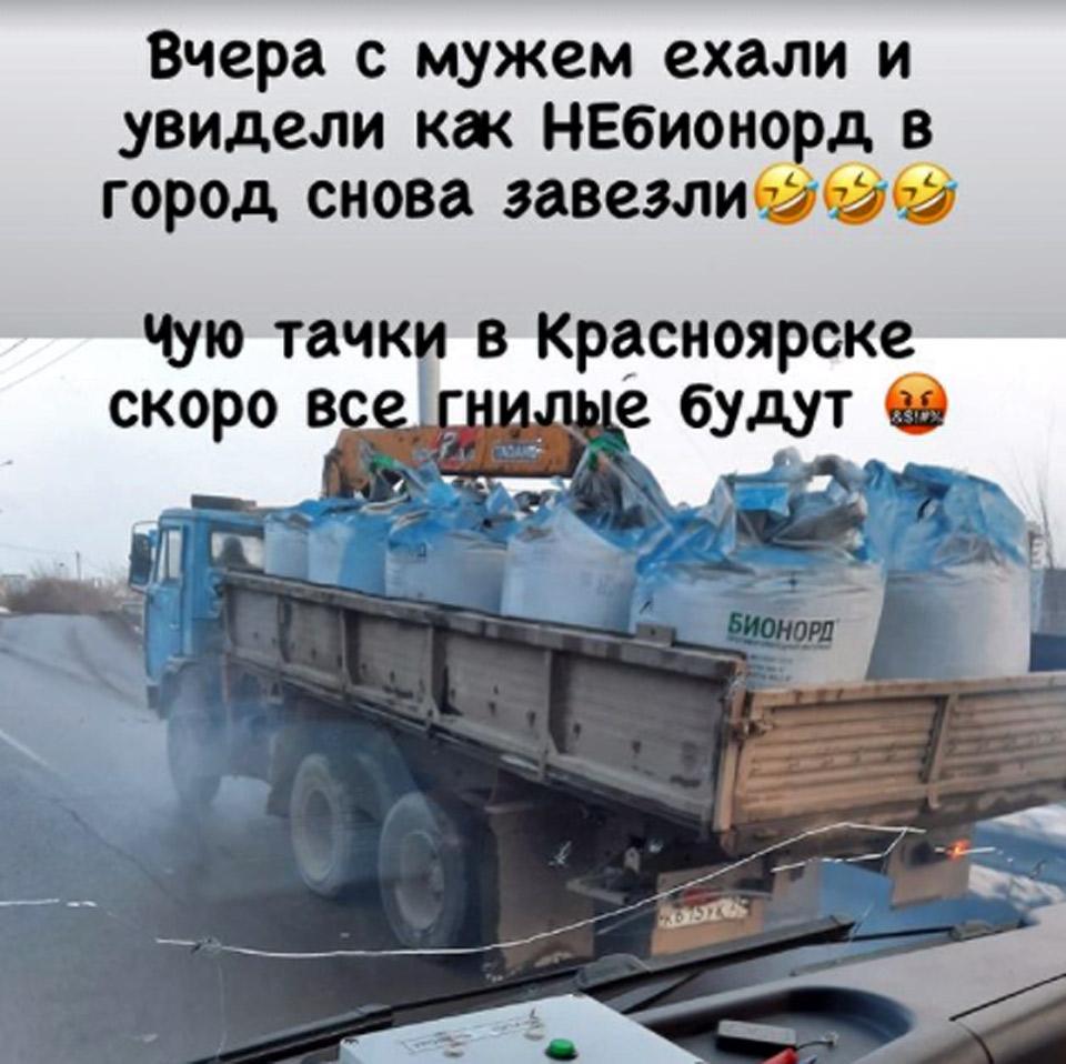 По соцсетям в Красноярске ходит вот такая фотография. В мэрии уже открестились от этой партии «Бионорда», заявив, что ни одно из муниципальных предприятий его не заказывало