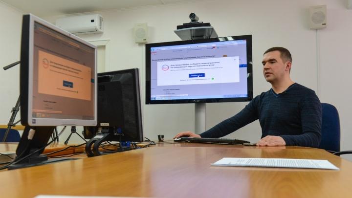 Тренируем запись в школу на скорость: в Екатеринбурге протестируют работу портала госуслуг