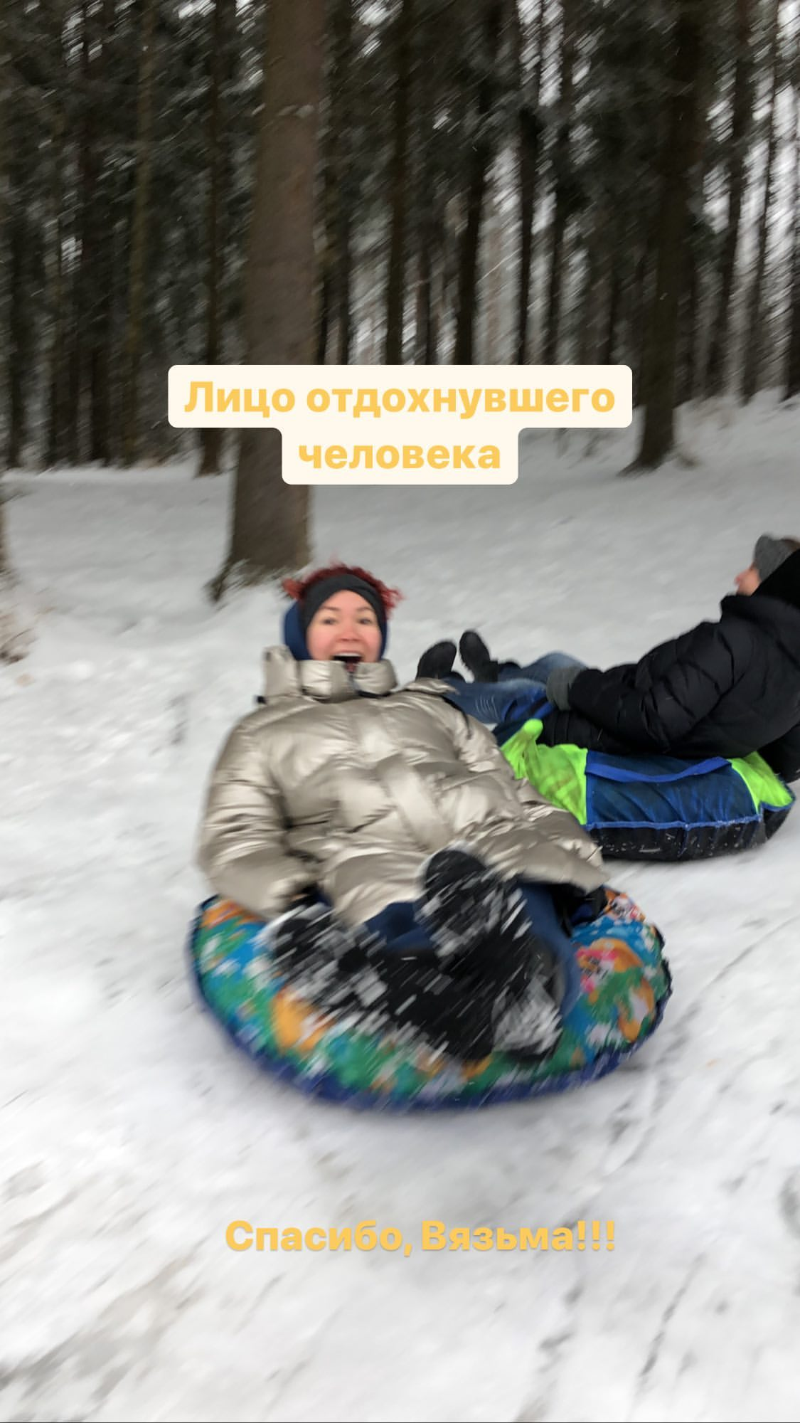 Елена Гущина знает толк в зимних забавах. А вы как проводите свои выходные?