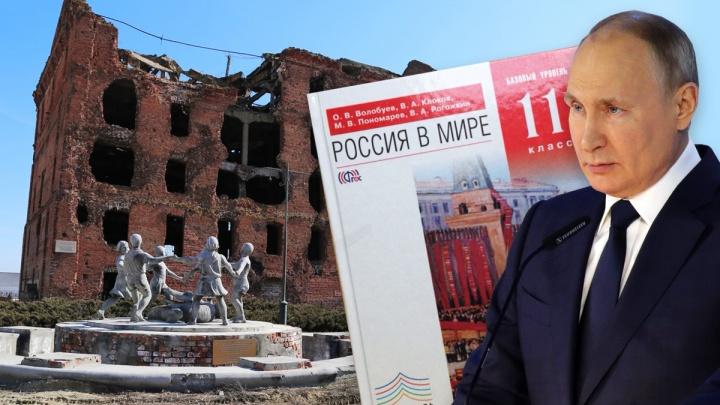 В Минпросвещения нашли возмутивший Путина учебник истории без Сталинградской битвы
