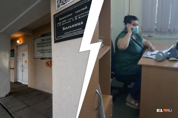 Пациентка больше двух часов сидит в кабинете ревматолога