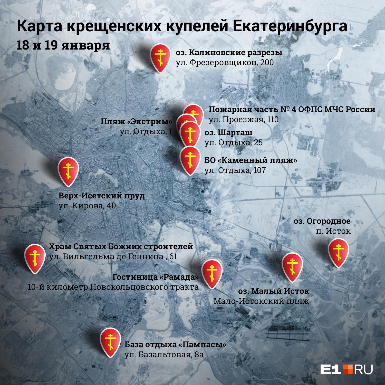 Купелей в Екатеринбурге будет восемнадцать. На нескольких точках откроются по три-четыре