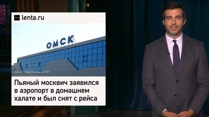 «Отстал от труппы Тарзана»: Ургант пошутил о москвиче, которого сняли с рейса в Омске