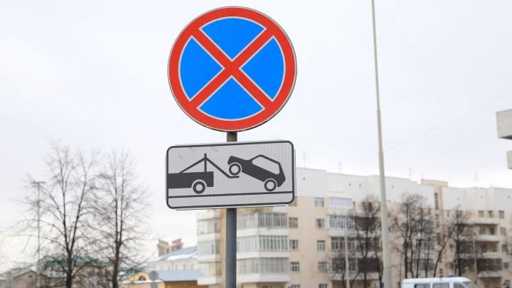 В Екатеринбурге запретят стоянку сразу на 16 улицах. Публикуем карту