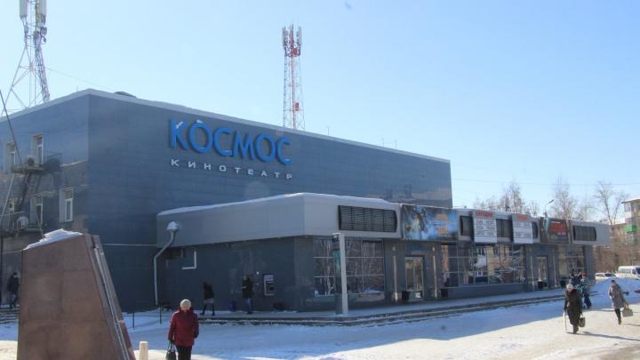 В Омске объявили о закрытии кинотеатра «Космос»