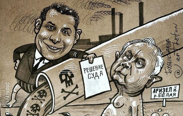 Уфимский карикатурист высмеял главу Курултая и гендира «БСК»