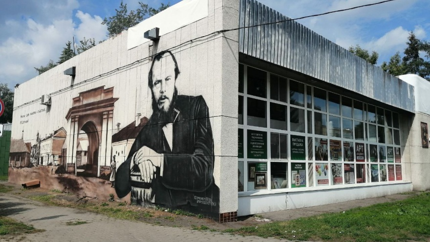 В центре Омска нарисовали граффити с портретом и цитатой Достоевского