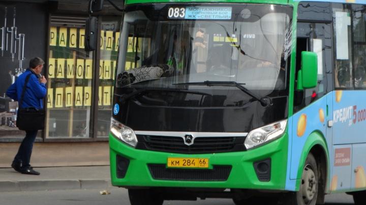 В Екатеринбурге мальчика высадили из автобуса из-за ошибки банковской системы
