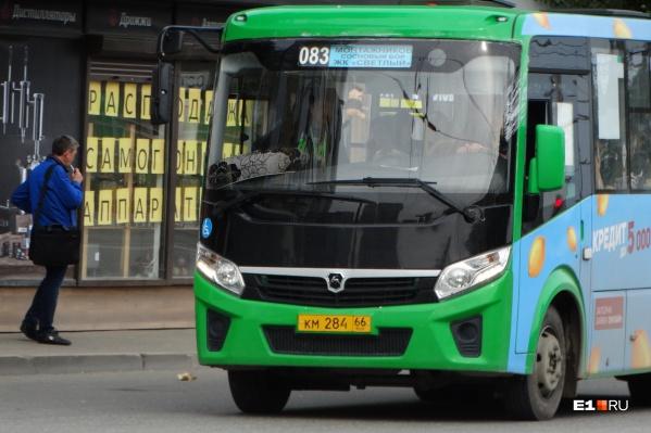 Кондукторы 083-х автобусов уже второй раз за неделю нарушают закон и высаживают детей, которые по разным причинам не могут оплатить проезд