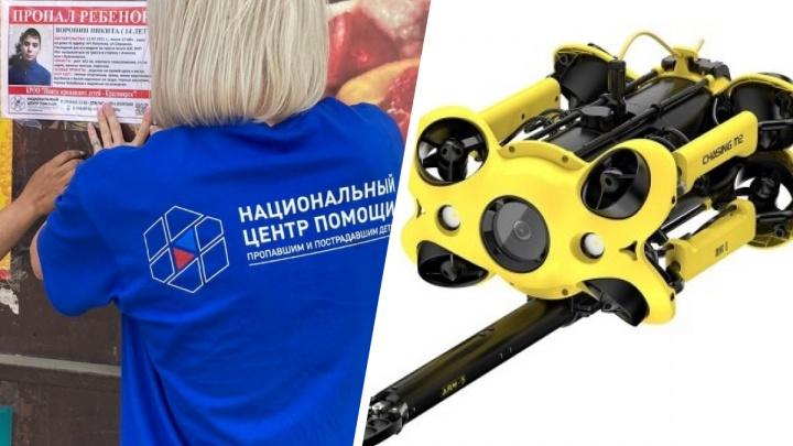Волонтеры из «Поиска пропавших детей — Красноярск» собирают деньги на подводный дрон